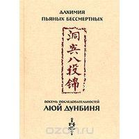 Цзе Кун. Восемь последовательностей Люй Дунбиня. Алхимия пьяных бессмертных