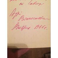 Андрей Вознесенский. Ахиллесово сердце. С автографом автора. Минск. 1966 год