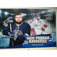 """Постер Андрей Степанов """"Динамо"""" Минск - Размер 29/42 см."""