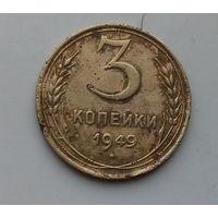 3 коп.1949 г(3)