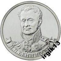 2 рубля 2012 года Беннигсен мешковая