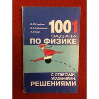 Гельфгат, И.М.; Генденштейн, Л.Э.; Кирик, Л.А. 1001 задача по физике с ответами, указаниям, решениями
