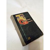 Справочник шофера 1968 г.
