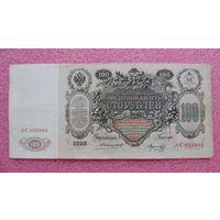 100 Рублей -1910- серия_АС- Коншин - Российская Империя- 1 - *- хорошее состояние -