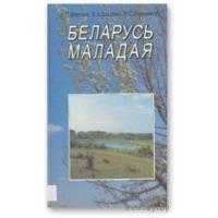 Вялічка У.П. і інш. Беларусь маладая / прадм. І.Шамякіна. - Мн, Беларусь, 1998. - 638с.