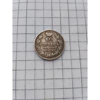 10 копеек 1816 года спб мф R1 тираж 250 т.