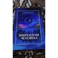 Александр Бугаев. Эниология человека.