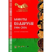 Каталог-справочник Монеты Беларуси 1996-2016 гг.