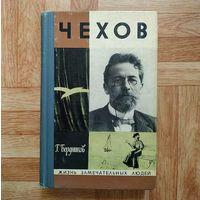 Г. Бердников - Чехов (серия ЖЗЛ)