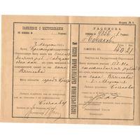 Банковский документ, Заявление и расписка о получении денег из сберегательной кассы,1898