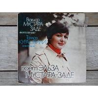 Эльза Мустафа-заде, Вагиф Мустафа-заде, Тамаз Курашвили - Поет Эльза Мустафа-заде - АЗГ, 1973 г.