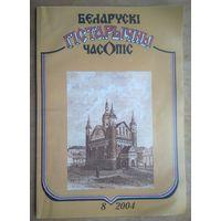 Беларускi гiстарычный часопiс 8 / 2004 г.