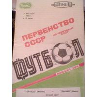 1985 год Торпедо Москва--Динамо Минск