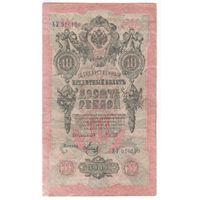 10 рублей 1909 года ХУ 916190 Шипов - Метц