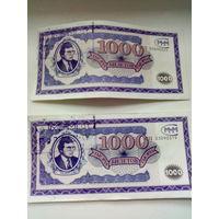 1000 билетов МММ (2 шт) с надпечаткой.