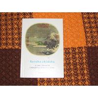 Искусство Китая - 2 книги