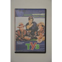 "DVD диск ""Туз"""