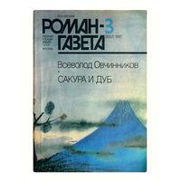 РОМАН-ГАЗЕТА за 1987г., # 3; 4; 7; 9; 10; 14; 18; 24