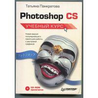 Photoshop CS. Учебный курс (+CD). Питер 2004 - 587 стр.