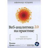 Веб-аналитика 2.0 на практике. Тонкости и лучшие методики (+ CD-ROM)