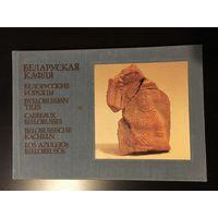 Книга Каталог Белорусские изрозцы тираж 4200.