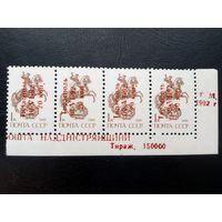 Марки Приднестровская Молдавская республика 1992 год. Надпечатка на марках СССР
