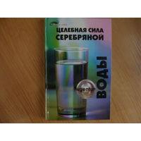 Целебная сила серебряной воды.