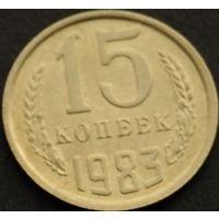 15 копеек 1983 медно-никелевый сплав