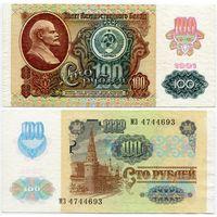 СССР. 100 рублей (образца 1991 года, P243) [серия МЗ]