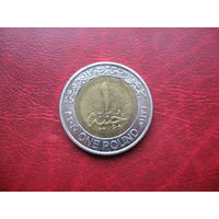 1 фунт 2010 года Египет (р)