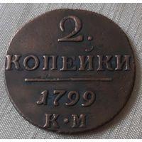 2 копейки 1799 года.КМ.