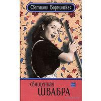 Священная швабра. Тележурналистка Ирина Кострикова расследует пропажу священной швабры из Музея Кристальди, принадлежащей когда-то царице Савской