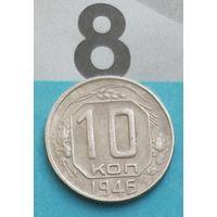 10 копеек 1946 года СССР.