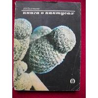 Залетаева И. А. Книга о кактусах. 1974 г.