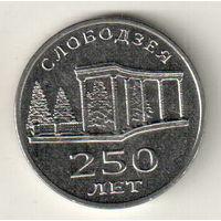 Приднестровье 3 рубля 2019 250 лет городу Слободзея