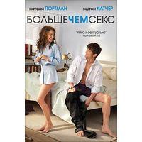 Фильмы: Больше чем секс (Лицензия, DVD)