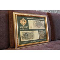 Оригинальные банкноты 100 рублей 1910 года оформленые в пано размером 44 Х 52 см,  в богатой  раме (отличный подарок, привлекательны предмет интерьера, декора, состояние отличное)