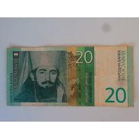 20 динаров 2000 Югославия