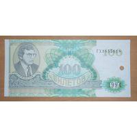 100 билетов МММ - UNC