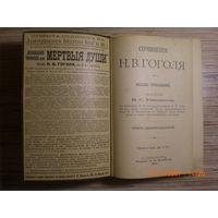 Николай Гоголь. Сочинения. Том 11-12 (1900)
