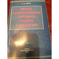 Финансы внешнеэкономической деятельности субъектов хозяйствования