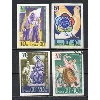 Всемирный фестиваль СССР 1957 год 4 марки (см. описание)