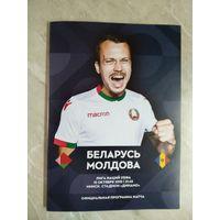 Беларусь - Молдова 2018 Лига Наций