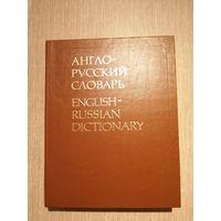 Англо-русский словарь. 53000 слов