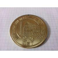 """Медаль """"25 лет Березинский торфобрикетный завод 1953-1978"""""""