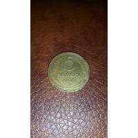 5 копеек 1946 бронза