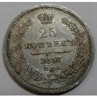 25 копеек 1857 СПБ ФБ серебро