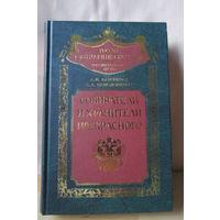 Собиратели и хранители прекрасного ( шикарная книга о коллекционерах и собирателях! )