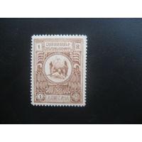 Армения гражданская война 1 рубль зубцовая