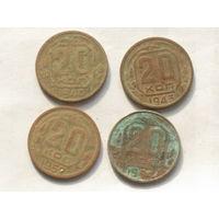 Четыре монетки по 20 коп ЛОТ МОНЕТЫ СССР